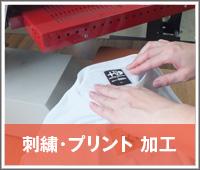刺繍・プリント加工
